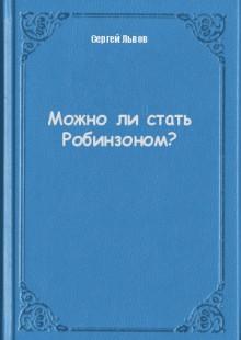 Обложка книги  - Можно ли стать Робинзоном?