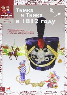 Обложка книги  - Тимка и Тинка в 1812 году (+ наклейки)