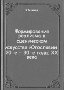 Обложка книги  - Формирование реализма в сценическом искусстве Югославии. 20-е – 30-е годы XX века