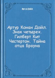 Обложка книги  - Артур Конан Дойл. Знак четырех. Гилберт Кит Честертон. Тайна отца Брауна