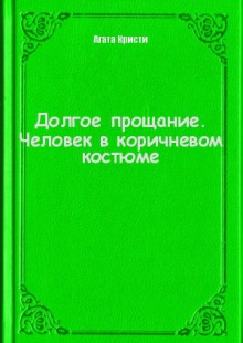Обложка книги  - Долгое прощание. Человек в коричневом костюме