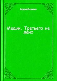 Обложка книги  - Медик. Третьего не дано