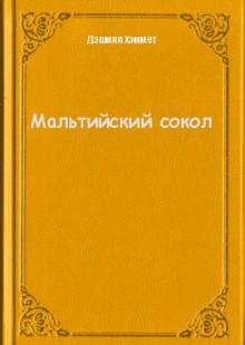 Обложка книги  - Мальтийский сокол