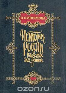 Обложка книги  - История России в рассказах для детей