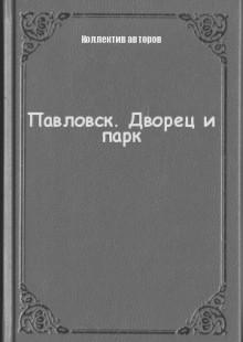 Обложка книги  - Павловск. Дворец и парк