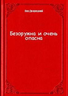 Обложка книги  - Безоружна и очень опасна