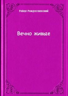 Обложка книги  - Вечно живые