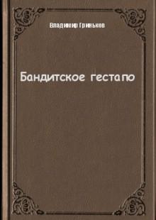 Обложка книги  - Бандитское гестапо