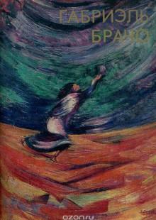 Обложка книги  - Габриэль Брачо