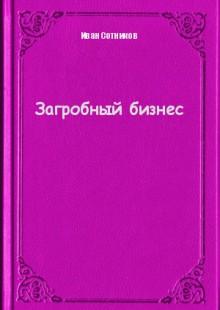 Обложка книги  - Загробный бизнес