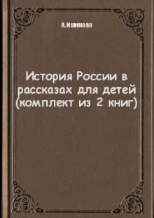 Обложка книги  - История России в рассказах для детей (комплект из 2 книг)