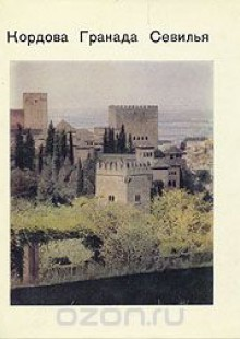 Обложка книги  - Кордова. Гранада. Севилья