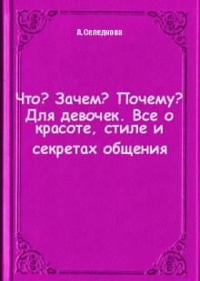 Обложка книги  - Что? Зачем? Почему? Для девочек. Все о красоте, стиле и секретах общения