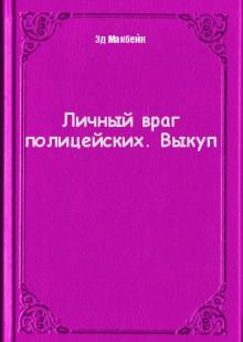 Обложка книги  - Личный враг полицейских. Выкуп