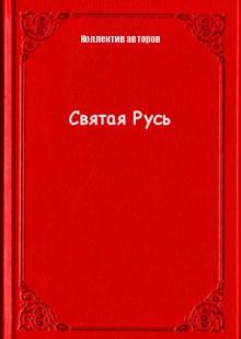 Обложка книги  - Святая Русь