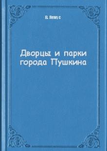 Обложка книги  - Дворцы и парки города Пушкина