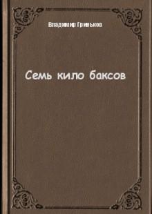 Обложка книги  - Семь кило баксов