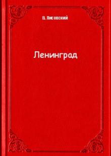 Обложка книги  - Ленинград