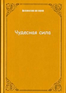 Обложка книги  - Чудесная сила