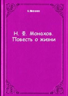 Обложка книги  - Н. Ф. Монахов. Повесть о жизни