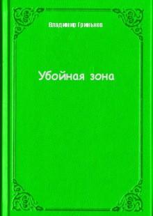Обложка книги  - Убойная зона