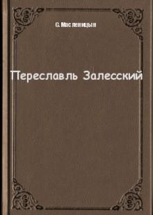 Обложка книги  - Переславль Залесский