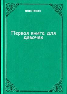 Обложка книги  - Первая книга для девочек