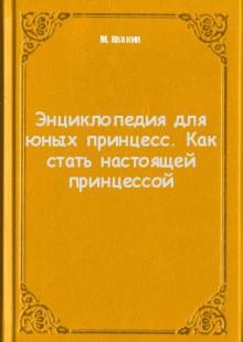 Обложка книги  - Энциклопедия для юных принцесс. Как стать настоящей принцессой