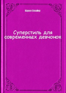 Обложка книги  - Суперстиль для современных девчонок