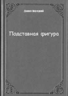 Обложка книги  - Подставная фигура