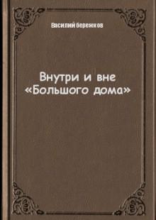 Обложка книги  - Внутри и вне «Большого дома»