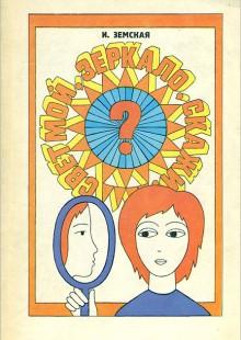 Обложка книги  - Свет мой, зеркало, скажи!