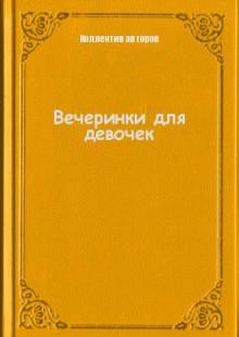 Обложка книги  - Вечеринки для девочек