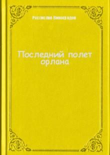 Обложка книги  - Последний полет орлана