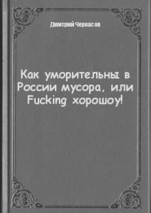 Обложка книги  - Как уморительны в России мусора, или Fucking хорошоу!