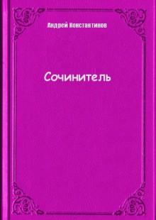 Обложка книги  - Сочинитель
