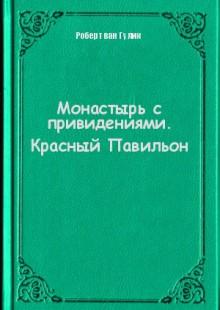 Обложка книги  - Монастырь с привидениями. Красный Павильон