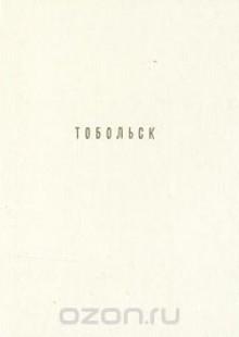 Обложка книги  - Тобольск