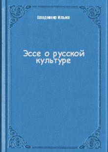 Обложка книги  - Эссе о русской культуре