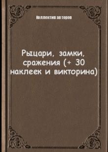 Обложка книги  - Рыцари, замки, сражения (+ 30 наклеек и викторина)