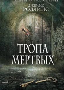 Обложка книги  - Тропа мертвых