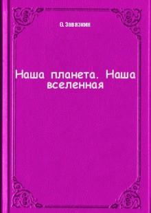 Обложка книги  - Наша планета. Наша вселенная