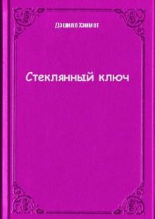 Обложка книги  - Стеклянный ключ
