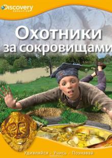 Обложка книги  - Охотники за сокровищами