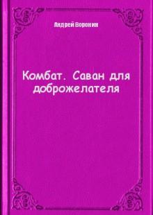Обложка книги  - Комбат. Саван для доброжелателя
