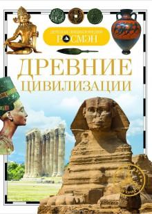 Обложка книги  - Древние цивилизации
