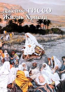 Обложка книги  - Джеймс Тиссо. Жизнь Христа