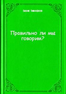 Обложка книги  - Правильно ли мы говорим?