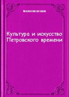 Обложка книги  - Культура и искусство Петровского времени