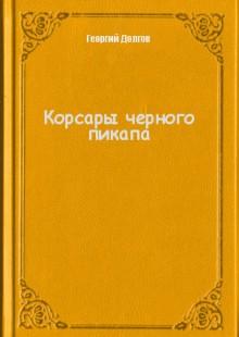 Обложка книги  - Корсары черного пикапа
